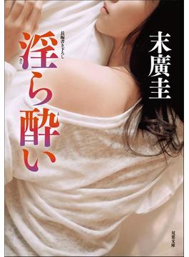 淫ら酔い(双葉文庫)