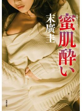 蜜肌酔い(双葉文庫)