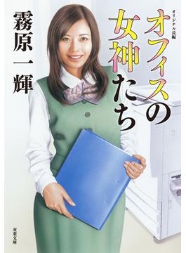 オフィスの女神たち(双葉文庫)
