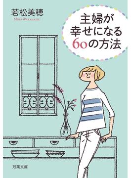 主婦が幸せになる60の方法(双葉文庫)