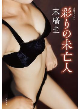 彩りの未亡人(双葉文庫)
