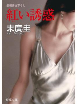 紅い誘惑(双葉文庫)