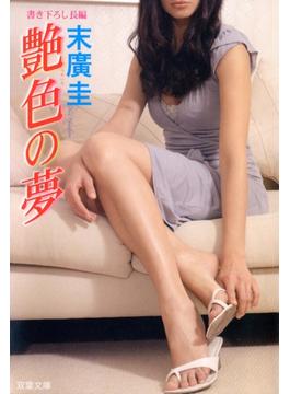 艶色の夢(双葉文庫)