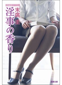 淫事の香り(双葉文庫)