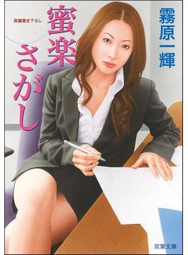 蜜楽さがし(双葉文庫)