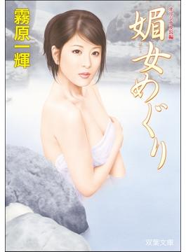 媚女めぐり(双葉文庫)