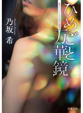 ひめごと万華鏡(双葉文庫)