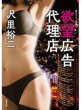 欲望広告代理店(双葉文庫)
