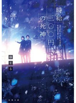 時給三○○円の死神(双葉文庫)