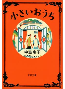 小さいおうち(文春文庫)