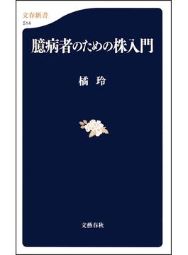 臆病者のための株入門(文春新書)