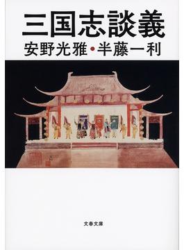 三国志談義(文春文庫)