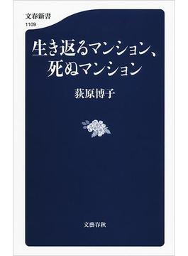 生き返るマンション、死ぬマンション(文春新書)