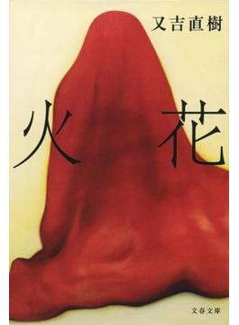 火花(文春文庫)