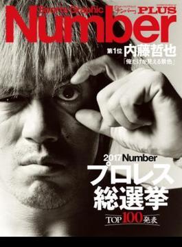 Number PLUS プロレス総選挙2017 (Sports Graphic Number PLUS(スポーツ・グラフィック ナンバー プラス))(文春e-book)