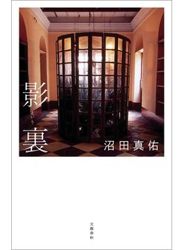 影裏(文春e-book)