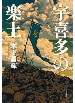 宇喜多の楽土(文春e-book)