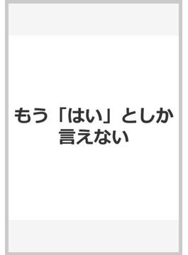 もう「はい」としか言えない(文春e-book)