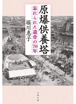 原爆供養塔 忘れられた遺骨の70年(文春文庫)