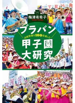 高校野球を100倍楽しむ ブラバン甲子園大研究(文春文庫)