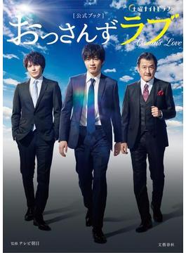 土曜ナイトドラマ「おっさんずラブ」公式ブック(文春e-book)