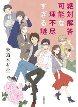 絶対解答可能な理不尽すぎる謎(文春e-book)