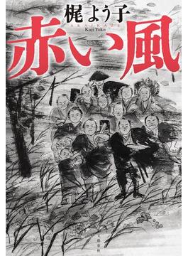 赤い風(文春e-book)