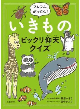 フムフム、がってん! いきものビックリ仰天クイズ(文春e-book)