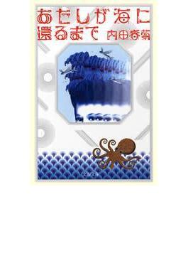 ファザーファッカー(文春文庫)