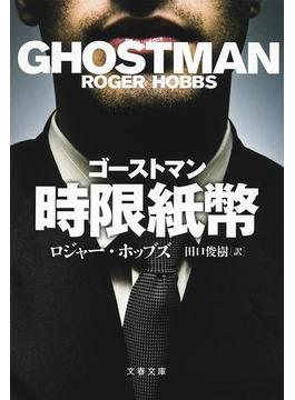 ゴーストマン(文春e-book)