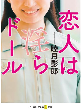 恋人は淫らドール(悦文庫)