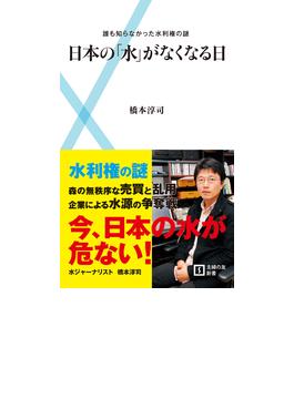 日本の「水」がなくなる日(主婦の友新書)