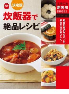 決定版 炊飯器で絶品レシピ(主婦の友新実用BOOKS)