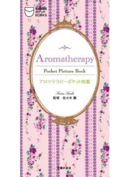 アロマテラピー ポケット図鑑(主婦の友ポケットBOOKS)