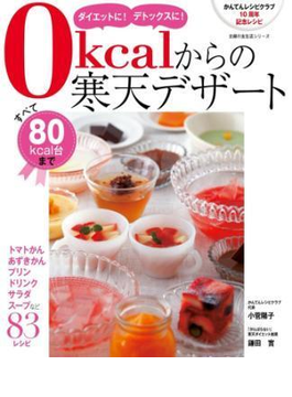0kcalからの寒天デザート(主婦の友生活シリーズ)