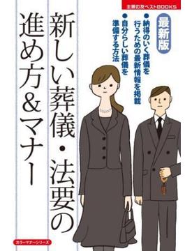 最新版 新しい葬儀・法要の進め方&マナー(主婦の友ベストBOOKS)