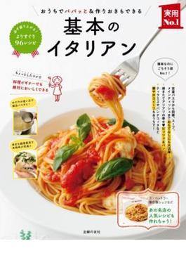 基本のイタリアン(主婦の友実用No.1シリーズ)
