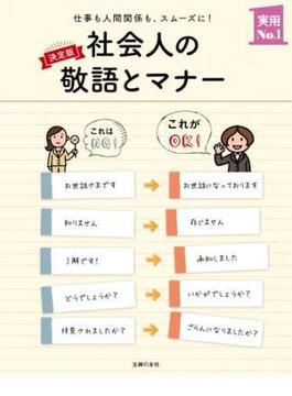 決定版 社会人の敬語とマナー(主婦の友実用No.1シリーズ)