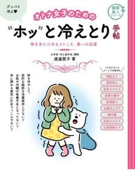 オトナ女子のためのホッと冷えとり手帖(健康美人シリーズ)