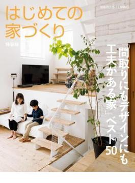 はじめての家づくり特装版「間取りにもデザインにも工夫がある家」ベスト50(別冊PLUS1 LIVING)