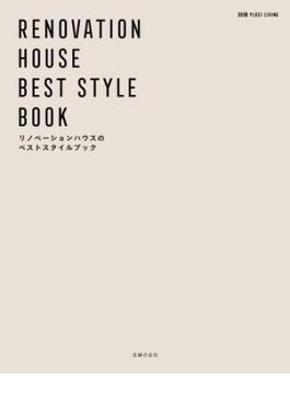 リノベーションハウスのベストスタイルブック(別冊PLUS1 LIVING)