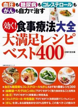 効く!食事療法大全 大満足レシピベスト400(主婦の友生活シリーズ)