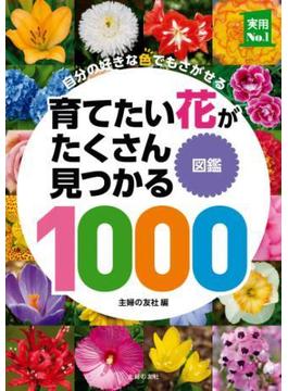 育てたい花がたくさん見つかる図鑑1000(主婦の友実用No.1シリーズ)