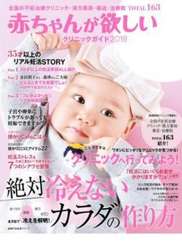 赤ちゃんが欲しいクリニックガイド2018(主婦の友生活シリーズ)