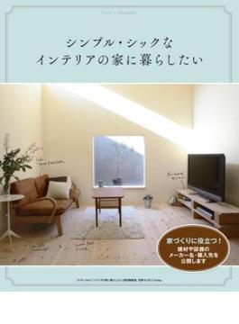 シンプル・シックなインテリアの家に暮らしたい(別冊PLUS1 LIVING)