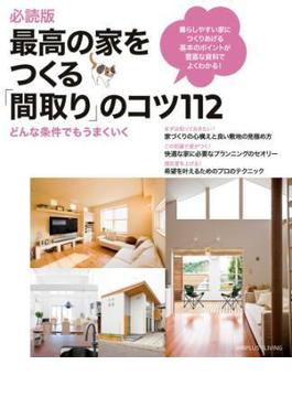 必読版 最高の家をつくる「間取り」のコツ112(別冊PLUS1 LIVING)