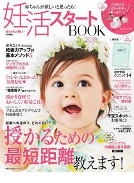 妊活スタートBOOK2018(主婦の友生活シリーズ)