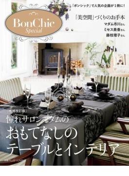 増補改訂版 憧れサロンマダムのおもてなしのテーブルとインテリア(別冊PLUS1 LIVING)