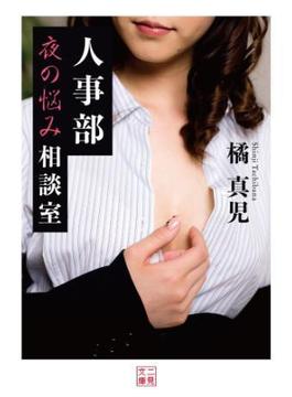 人事部 夜の悩み相談室(二見文庫)