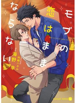 モブの恋はままならない【特別版】(シャレード)